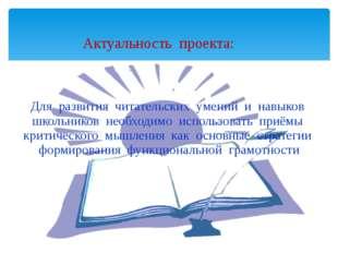 Для развития читательских умений и навыков школьников необходимо использовать