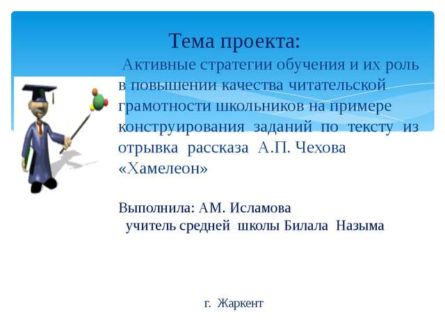 Тема проекта: Активные стратегии обучения и их роль в повышении качества чит...