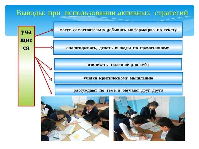 могут самостоятельно добывать информацию по тексту Выводы: при использовании...