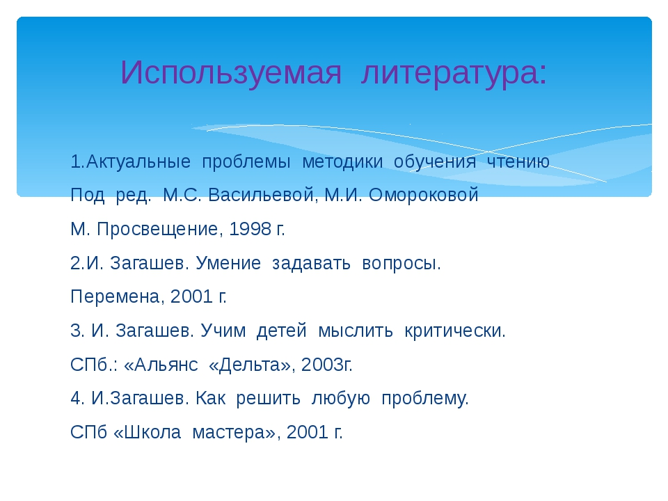 1.Актуальные проблемы методики обучения чтению Под ред. М.С. Васильевой, М.И....