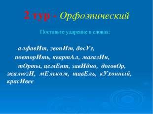 2 тур - Орфоэпический Поставьте ударение в словах: алфавИт, звонИт, досУг, по