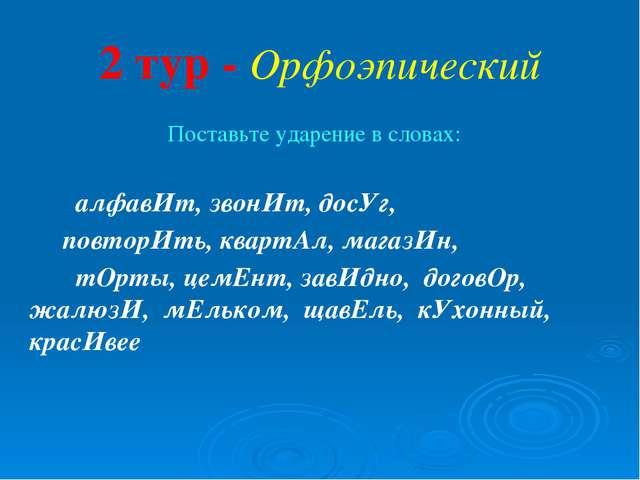 2 тур - Орфоэпический Поставьте ударение в словах: алфавИт, звонИт, досУг, по...