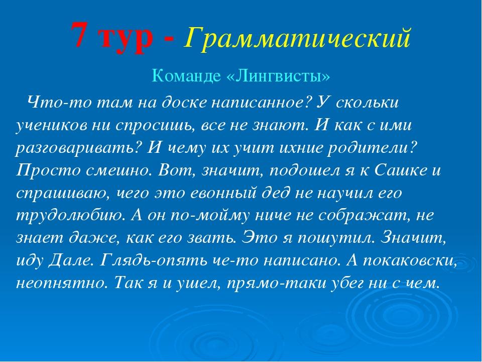 7 тур - Грамматический Команде «Лингвисты» Что-то там на доске написанное? У...