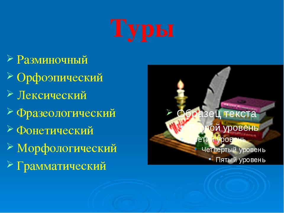 Туры Разминочный Орфоэпический Лексический Фразеологический Фонетический Морф...