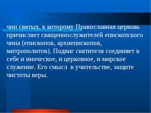 чин святых, к которому Православная церковь причисляет священнослужителей епи