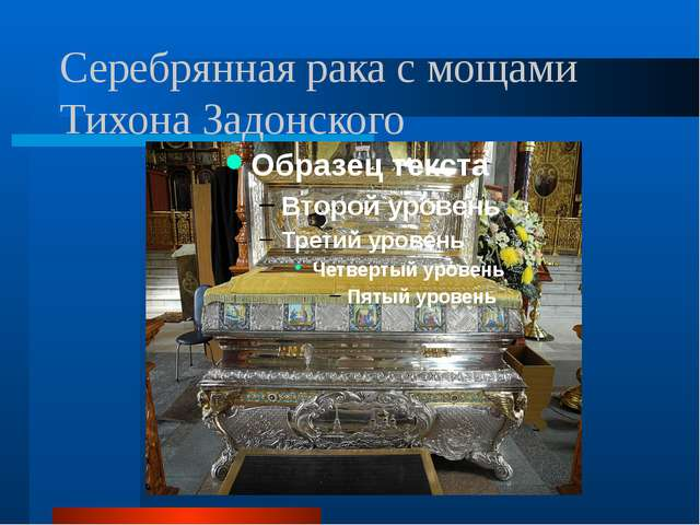 Серебрянная рака с мощами Тихона Задонского