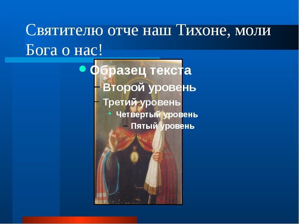 Тихон задонский презентация — photo 15