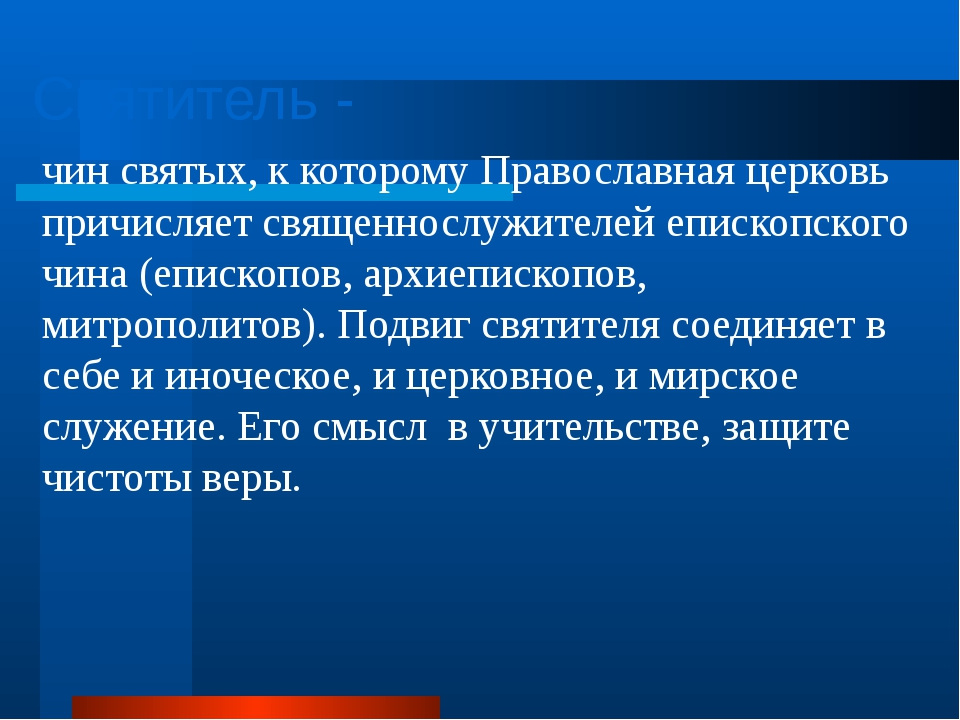 чин святых, к которому Православная церковь причисляет священнослужителей епи...
