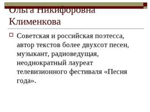 Ольга Никифоровна Клименкова Советская и российская поэтесса, автор текстов б