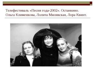 Телефестиваль «Песня года-2002». Останкино. Ольга Клименкова, Лолита Милявска