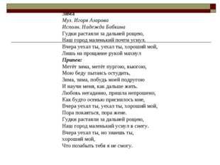 Зима Муз. Игоря Азарова Исполн. Надежда Бабкина Гудки растаяли за дальней рощ