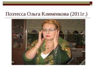 Поэтесса Ольга Клименкова (2011г.)