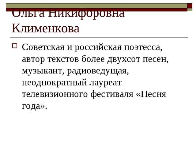 Ольга Никифоровна Клименкова Советская и российская поэтесса, автор текстов б...