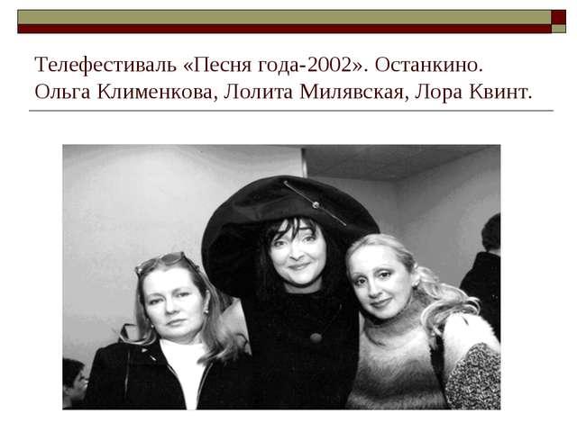 Телефестиваль «Песня года-2002». Останкино. Ольга Клименкова, Лолита Милявска...