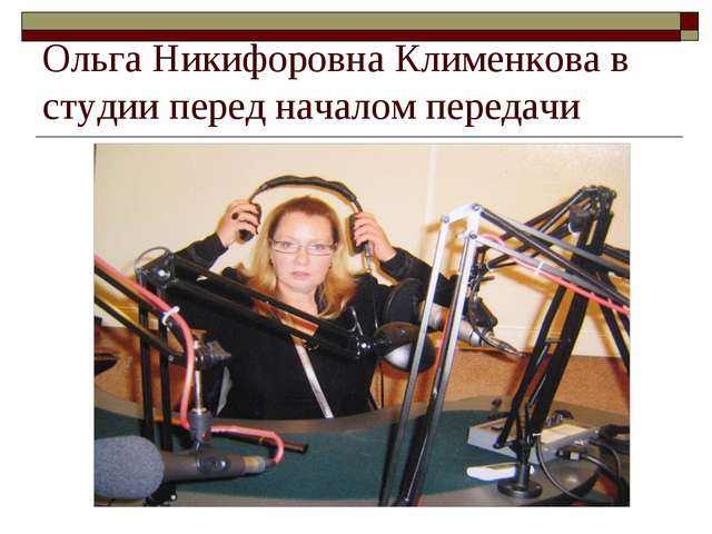 Ольга Никифоровна Клименкова в студии перед началом передачи
