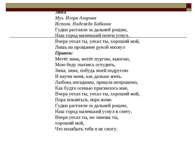 Зима Муз. Игоря Азарова Исполн. Надежда Бабкина Гудки растаяли за дальней рощ...