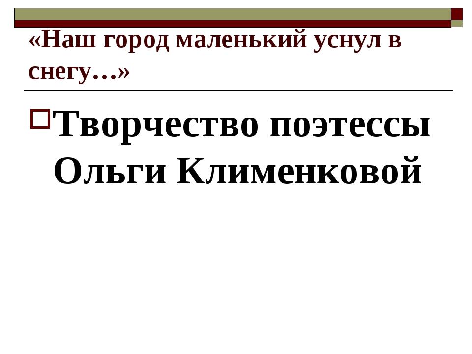 «Наш город маленький уснул в снегу…» Творчество поэтессы Ольги Клименковой