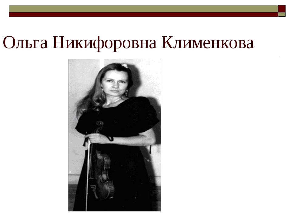Ольга Никифоровна Клименкова