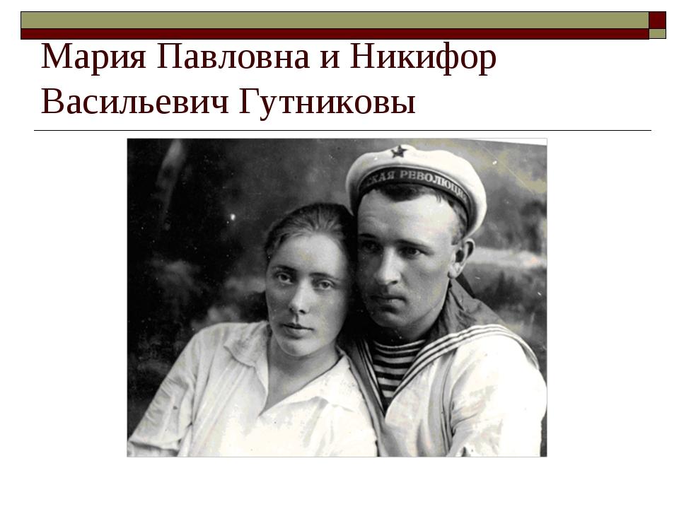 Мария Павловна и Никифор Васильевич Гутниковы