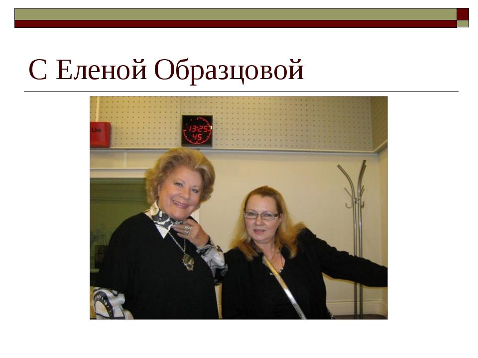С Еленой Образцовой