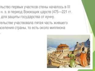 Строительство первых участков стены началось в III веке до н. э. в период Вою