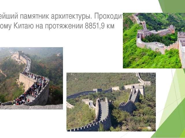 Крупнейший памятник архитектуры. Проходит по северному Китаю на протяжении 8...