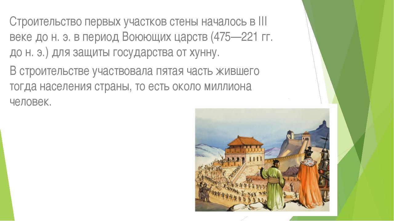 Строительство первых участков стены началось в III веке до н. э. в период Вою...