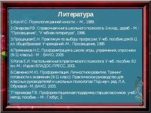 Литература 1.Кон И.С. Психология ранней юности. – М., 1989. 2.Овчарова Р.В. С