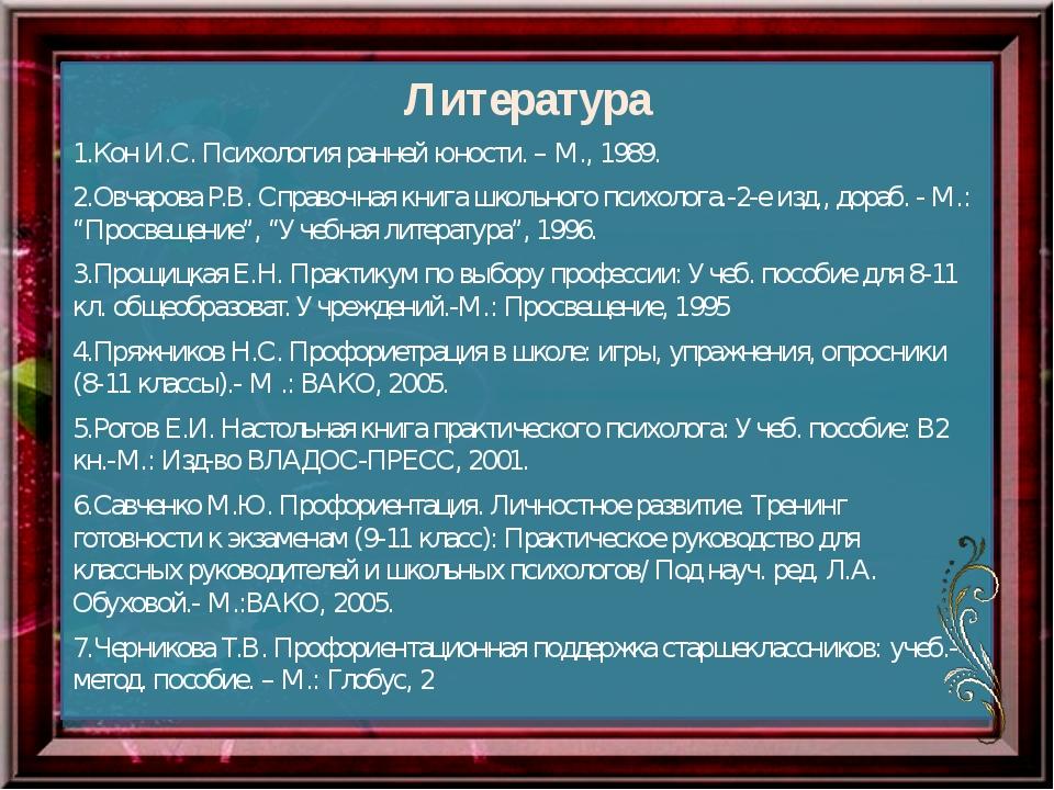 Литература 1.Кон И.С. Психология ранней юности. – М., 1989. 2.Овчарова Р.В. С...