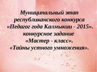 Муниципальный этап республиканского конкурса «Педагог года Калмыкии - 2015».