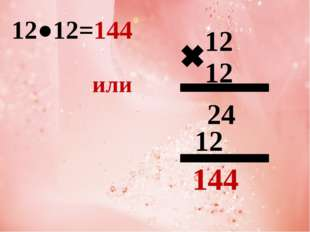 12●12=144 24 12 12 12 или 144