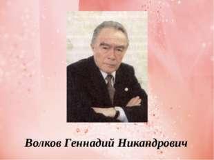 Волков Геннадий Никандрович
