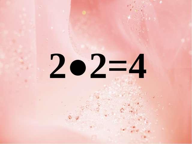 2●2=4
