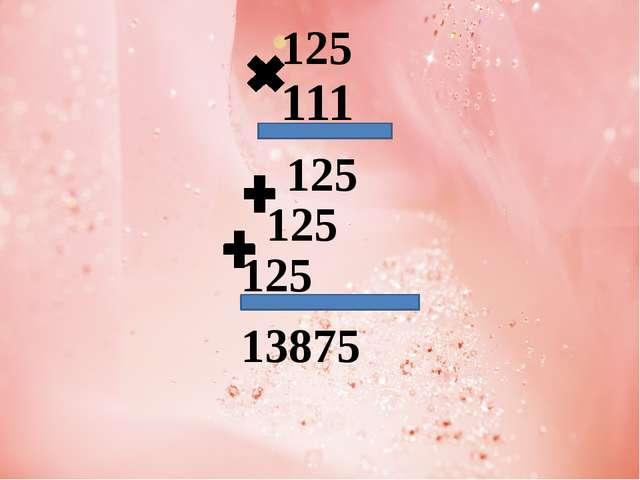 125 111 13875 125 125 125