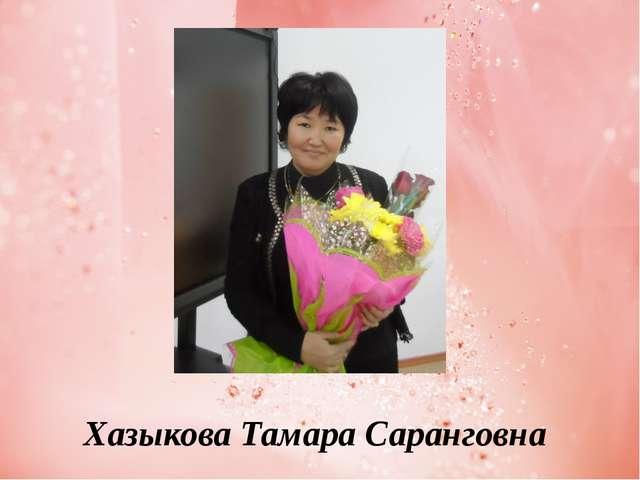 Хазыкова Тамара Саранговна