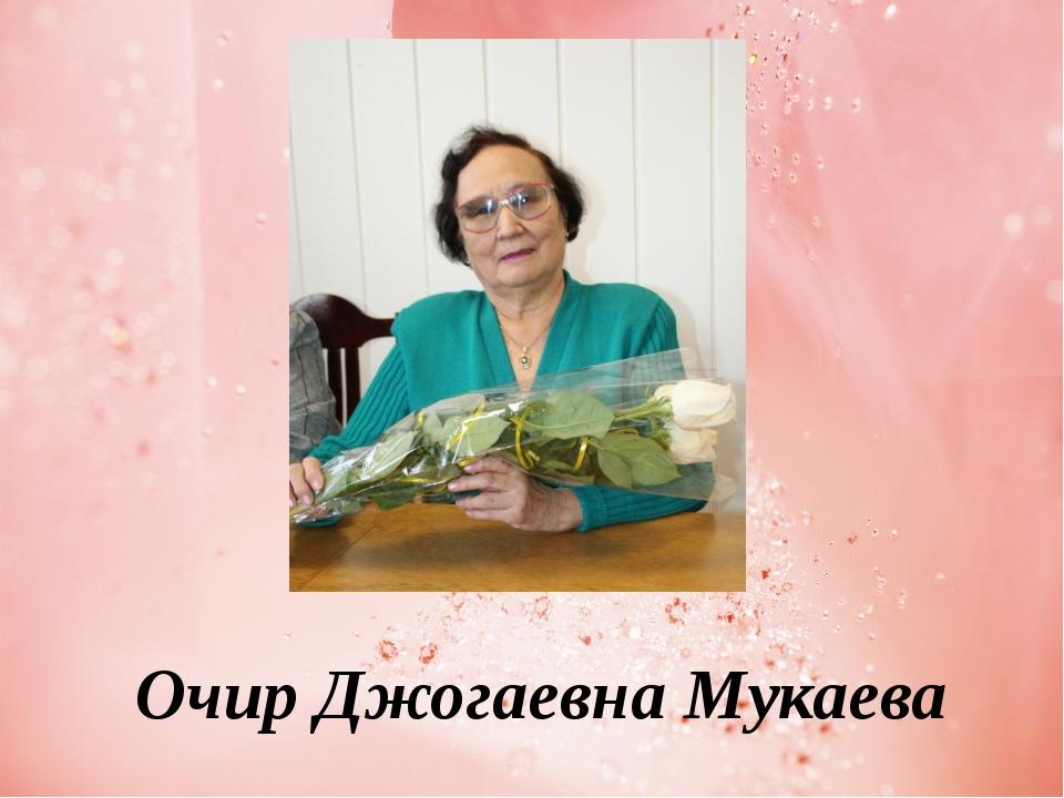 Очир Джогаевна Мукаева