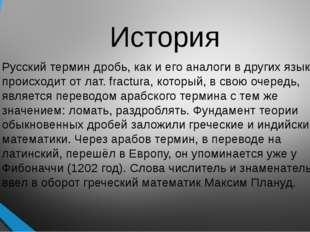 История Русский термин дробь, как и его аналоги в других языках, происходит о