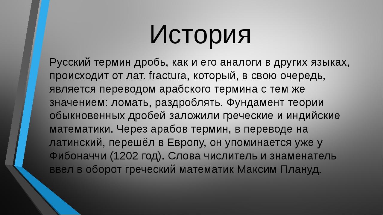 История Русский термин дробь, как и его аналоги в других языках, происходит о...