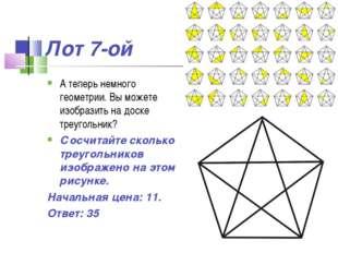 Лот 7-ой А теперь немного геометрии. Вы можете изобразить на доске треугольни