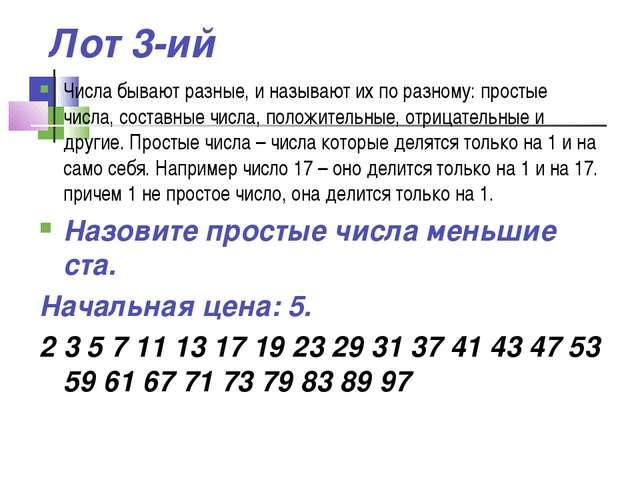 Лот 3-ий Числа бывают разные, и называют их по разному: простые числа, состав...