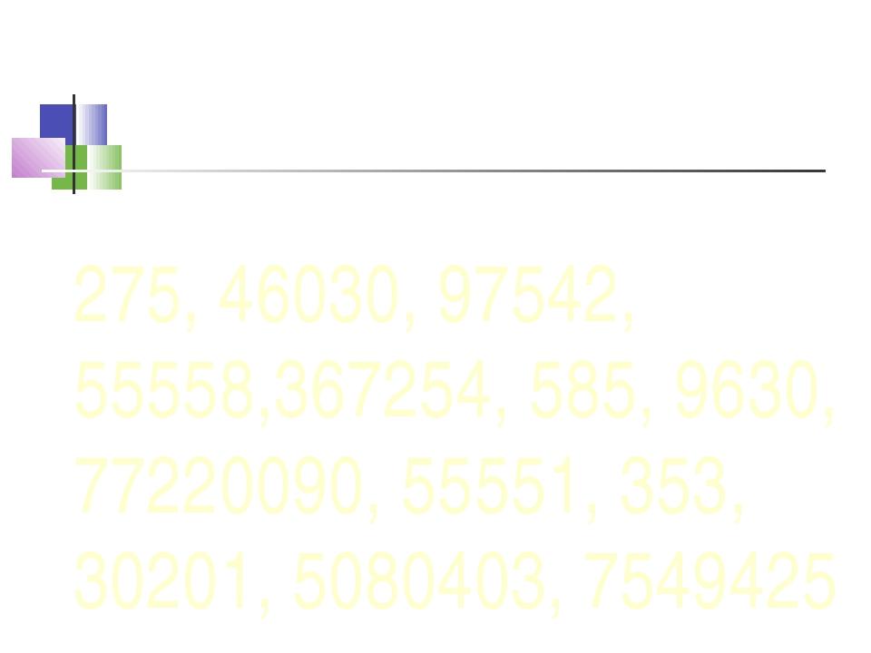 275, 46030, 97542, 55558,367254, 585, 9630, 77220090, 55551, 353, 30201, 5080...