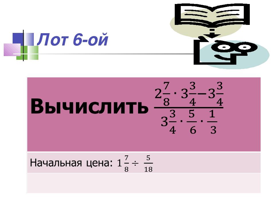 Лот 6-ой