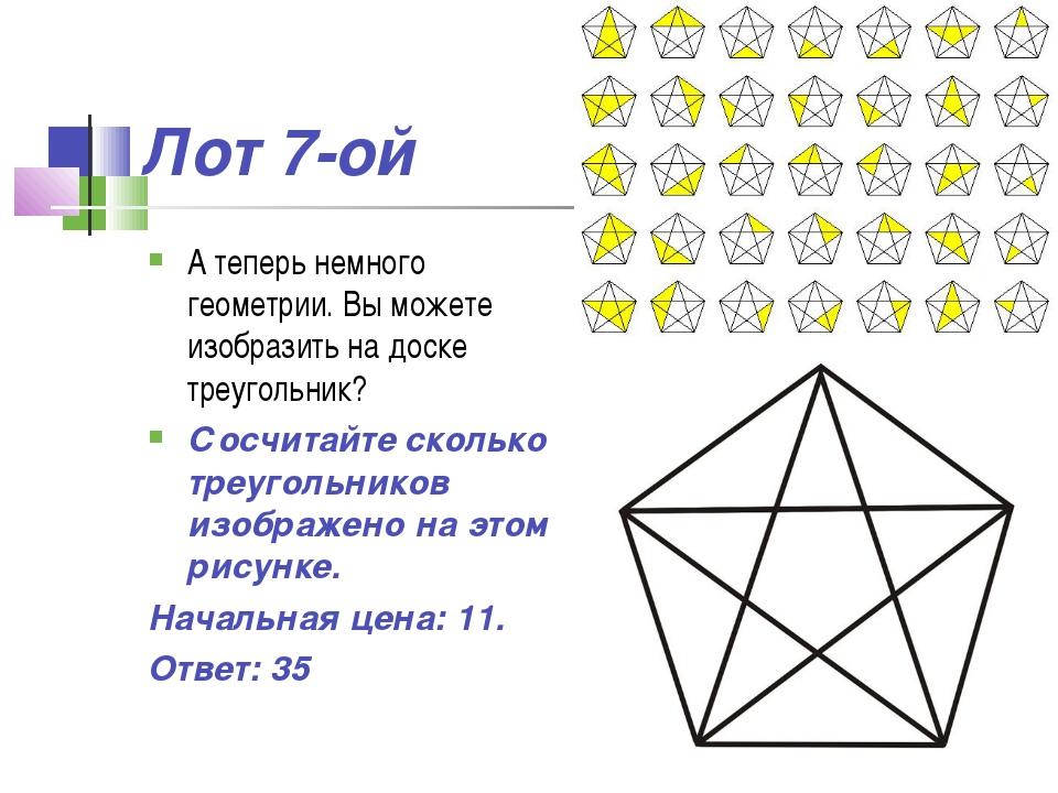 Лот 7-ой А теперь немного геометрии. Вы можете изобразить на доске треугольни...