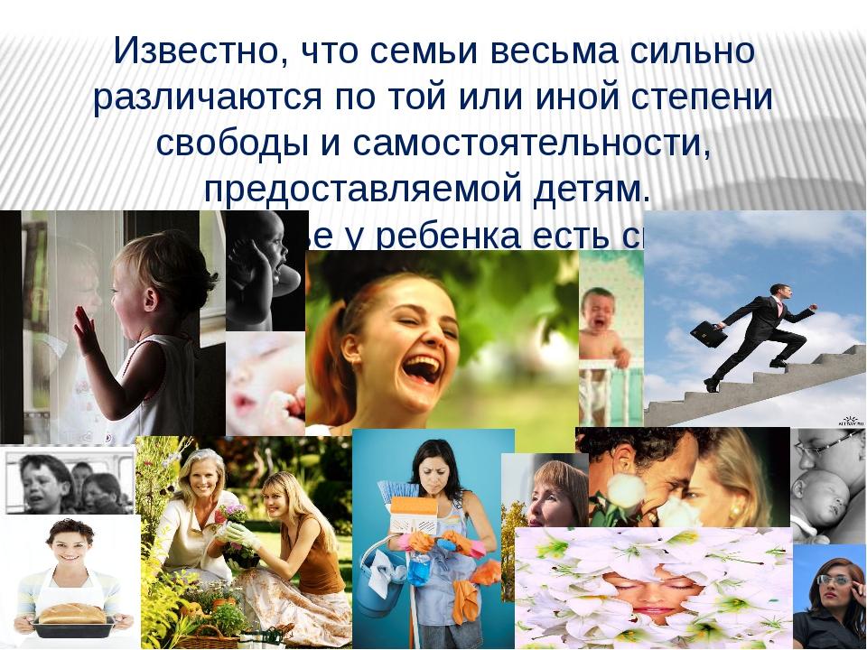 Известно, что семьи весьма сильно различаются по той или иной степени свободы...