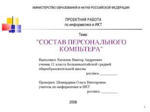 МИНИСТЕРСТВО ОБРАЗОВАНИЯ И НАУКИ РОССИЙСКОЙ ФЕДЕРАЦИИ Выполнил: Кизилов Викто