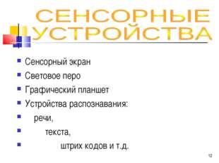 Сенсорный экран Световое перо Графический планшет Устройства распознавания: р