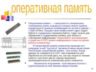 Оперативная память — совокупность специальных электронных ячеек, каждая из ко