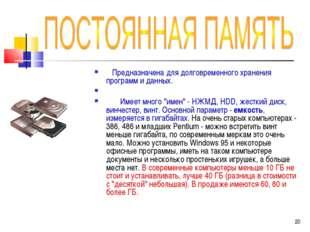 Предназначена для долговременного хранения программ и данных.