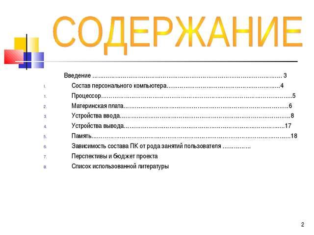 Введение ………………………………………………………………………………………. 3 Состав персонального компьютер...