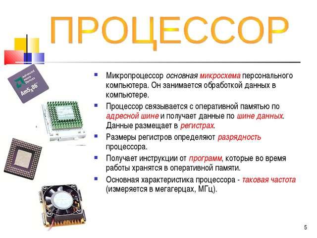 Микропроцессор основная микросхема персонального компьютера. Он занимается об...